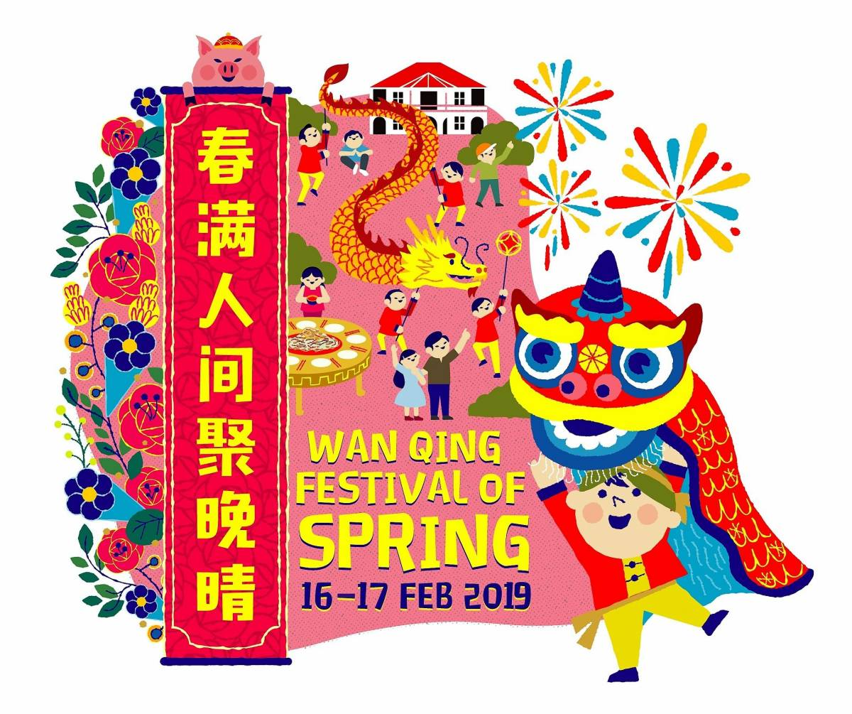 Wan Qing Festival of Spring 2019