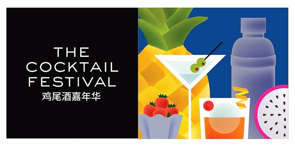 DFS GROUP AND CHANGI AIRPORT UNVEIL SECOND EDITION OF ACCLAIMED COCKTAIL FESTIVAL AN INVITATION TO ALL TRAVELERS TO CONCOCT CREATIVE COCKTAILS